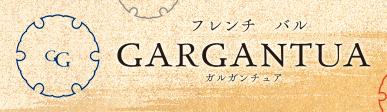 フレンチ・バル GARGANTUA